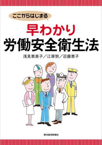ここからはじまる 早わかり労働安全衛生法 / 近藤恵子