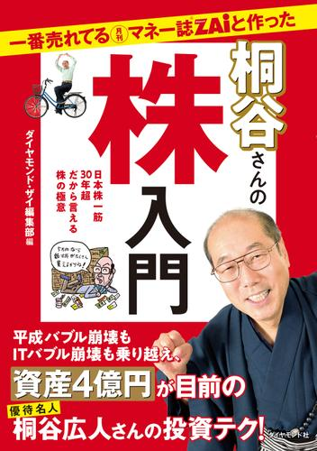 一番売れてる月刊マネー誌ZAiと作った桐谷さんの株入門 / ダイヤモンド・ザイ編集部