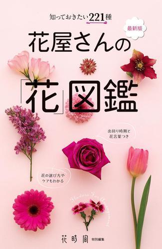 知っておきたい221種 最新版 花屋さんの「花」図鑑 / 花時間編集部