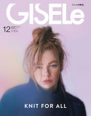 GISELe(ジゼル) (2017年12月号)
