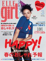 ELLE girl(エルガール)[特別編集版] (2015年3月号)