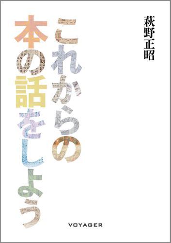 これからの本の話をしよう / 萩野正昭