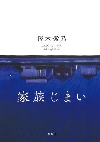 家族じまい / 桜木紫乃