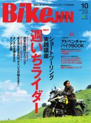 培倶人(バイクジン) (2017年10月号)