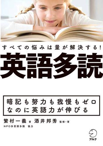 英語多読 すべての悩みは量が解決する! / 繁村一義