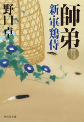 師弟 新・軍鶏侍 / 野口卓
