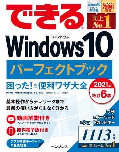 できるWindows 10 パーフェクトブック 困った!&便利ワザ大全 2021年 改訂6版 / 広野 忠敏