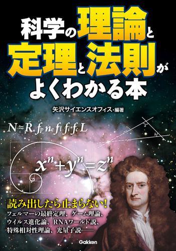 科学の理論と定理と法則がよくわかる本 / 矢沢サイエンスオフィス