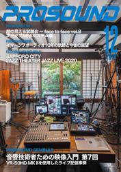 PROSOUND(プロサウンド) (2020年12月号) / ステレオサウンド