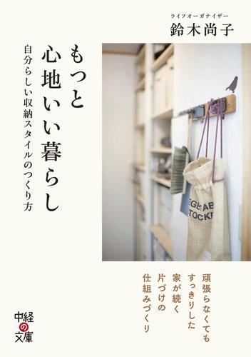 もっと心地いい暮らし / 鈴木尚子