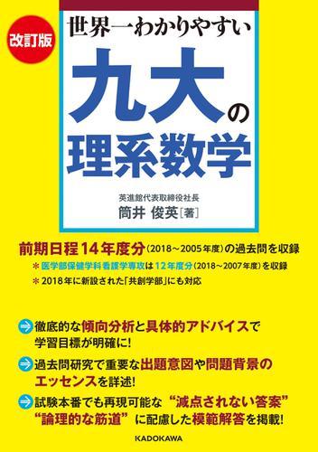 改訂版 世界一わかりやすい 九大の理系数学 / 筒井俊英