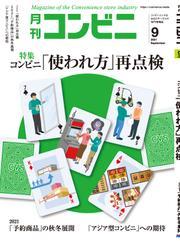 コンビニ2021年9月号 / コンビニ編集部