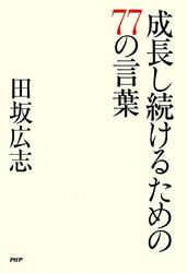 成長し続けるための77の言葉 / 田坂広志