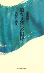 道なき渓への招待 : 沢登り大全 / 高桑信一