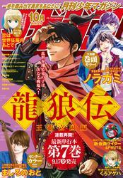 月刊少年マガジン 2021年10月号 [2021年9月6日発売] / 珪素