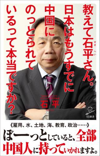 教えて石平さん。日本はもうすでに中国にのっとられているって本当ですか? / 石平