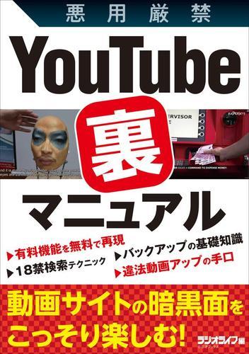 You Tube 裏マニュアル / 三才ブックス