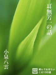 耳無芳一の話 THE STORY OF MIMI-NASHI-HOICHI