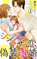 シングルマザーの恋は偽装結婚から始まる 1 / 渡辺くらこ