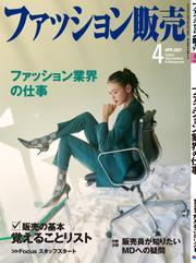 ファッション販売2021年4月号 / ファッション販売編集部