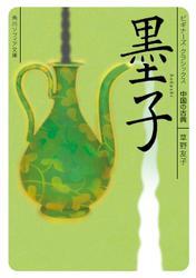 墨子 ビギナーズ・クラシックス 中国の古典 / 草野友子