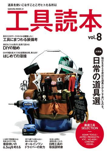 工具読本vol.8 / 笠倉出版社