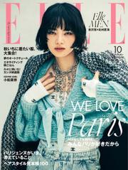 エル・ジャポン(ELLE JAPON) (2021年10月号) / ハースト婦人画報社