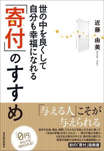 世の中を良くして自分も幸福になれる「寄付」のすすめ / 近藤由美