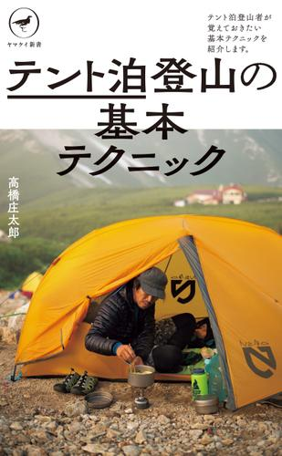 ヤマケイ新書 テント泊登山の基本テクニック / 高橋 庄太郎