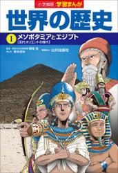 小学館版学習まんが 世界の歴史 1 メソポタミアとエジプト / 橋場弦