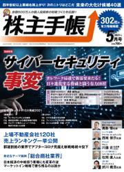 株主手帳 (2021年5月号) / 青潮出版