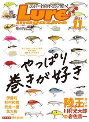 Lure magazine(ルアーマガジン) (2021年11月号) / 内外出版社