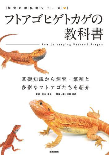 フトアゴヒゲトカゲの教科書 / 川村健太
