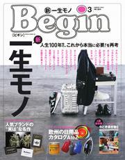 Begin(ビギン) (2019年3月号)