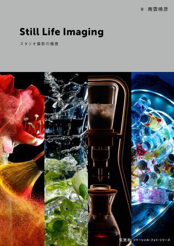 Still Life Imaging スタジオ撮影の極意 / 南雲暁彦