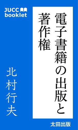電子書籍の出版と著作権 / 北村行夫