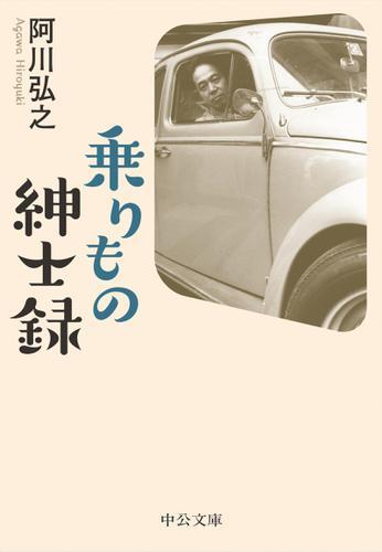 乗りもの紳士録 / 阿川弘之