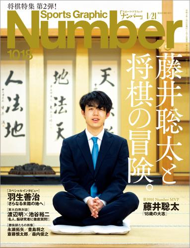 Number(ナンバー)1018号【読み放題限定】 / Number編集部