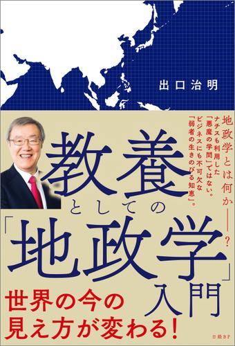 教養としての「地政学」入門 / 出口治明
