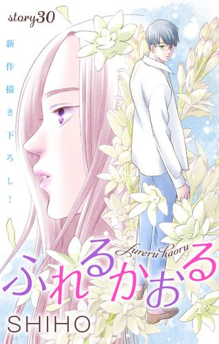 Love Jossie ふれるかおる story30 / SHIHO