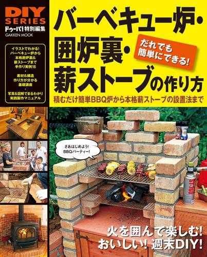 バーベキュー炉・囲炉裏・薪ストーブの作り方 / ドゥーパ!編集部