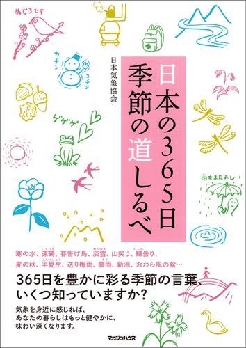 日本の365日 季節の道しるべ / 日本気象協会