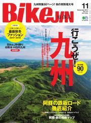 培倶人(バイクジン) (2017年11月号)