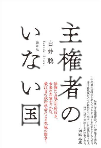 主権者のいない国 / 白井聡