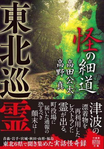東北巡霊 怪の細道 / 高田公太