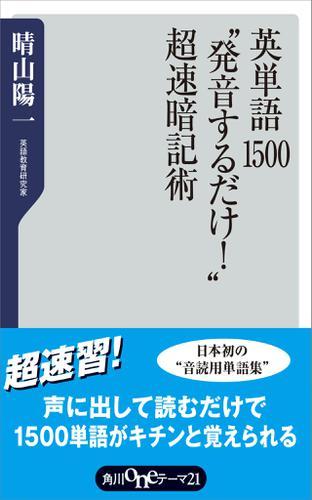 """英単語1500""""発音するだけ!""""超速暗記術 / 晴山陽一"""