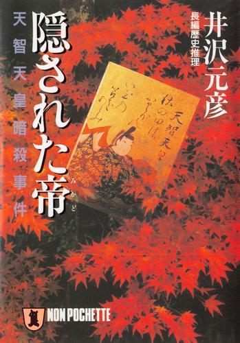 隠された帝――天智天皇暗殺事件 / 井沢元彦