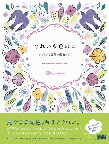 きれいな色の本 デザインと言葉の配色ブック / ingectar-e