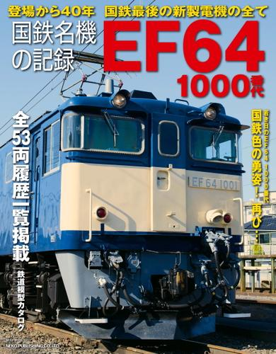 国鉄名機の記録 EF64 1000番代 / RMMODELS編集部