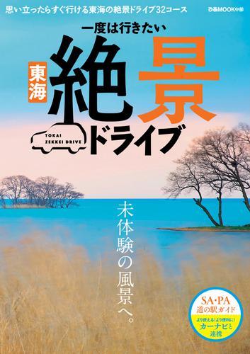 一度は行きたい 東海絶景ドライブ / ぴあMOOK中部編集部